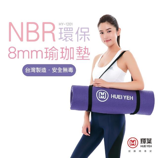 【輝葉】NBR環保8mm瑜珈墊HY-1201(台灣製)