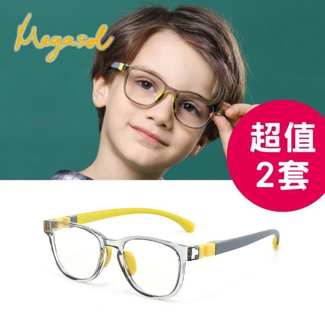 【MEGASOL】中性兒童男孩女孩濾藍光眼鏡抗UV400兒童濾藍光護目鏡(彈性膠框方框YKF8509-超值兩件組)