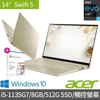 【贈M365】Acer 最新11代EVO Swift5 SF514-55T-56MP 14吋i5窄邊框觸控筆電-金(i5-1135G7/8GB/512G SSD)