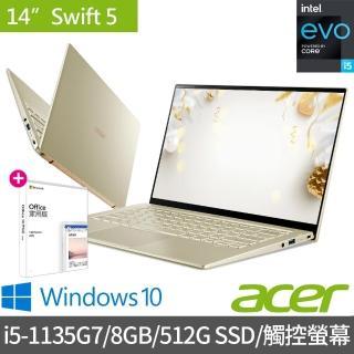 【贈Office 2019超值組】Acer 最新11代EVO Swift5 SF514-55T-56MP 14吋i5窄邊框觸控筆電-金(i5-1135G7/8GB/