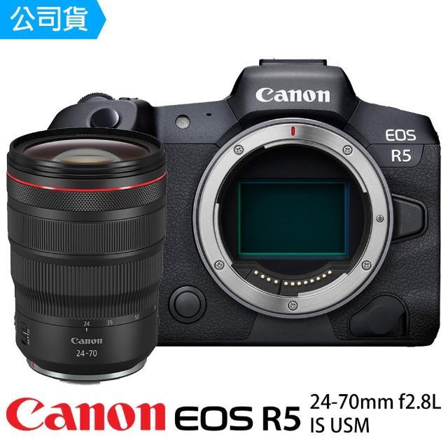 【Canon】EOS R5 + RF 24-70mm f/2.8L IS USM 套組(台灣佳能總代理公司貨)
