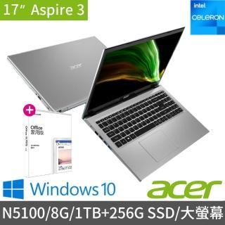 【贈Office 2019超值組】Acer A317-33-C01V 17.3吋雙碟超值文書筆電-銀(N5100/8G/1TB+256G SSD/Win10)