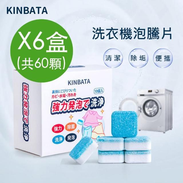 【杏屋家居】6盒-日本KINBATA洗衣機清潔碇/洗衣槽洗劑(共60顆)