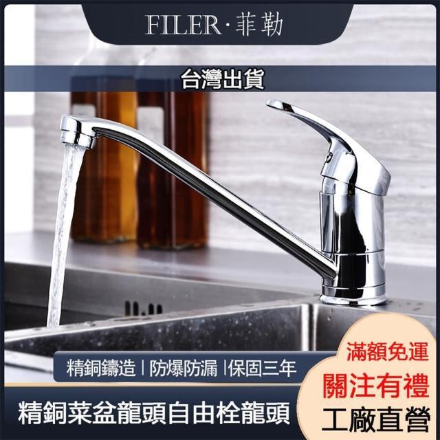 【FILER/菲勒】廚房旋轉龍頭 水槽龍頭 長嘴 自由栓(☆房龍頭 長嘴 自由栓)