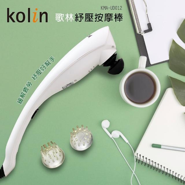 【Kolin 歌林】紓壓按摩棒(KMA-UD012)