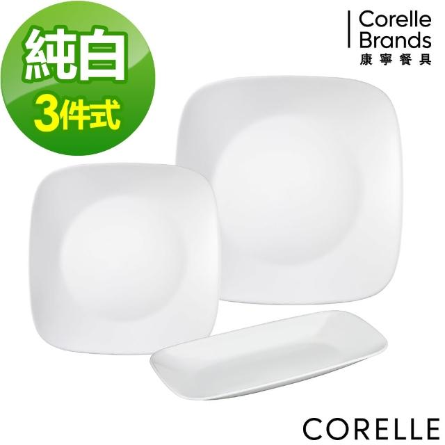 【CorelleBrands 康寧餐具】純白3件式方盤組(C35)