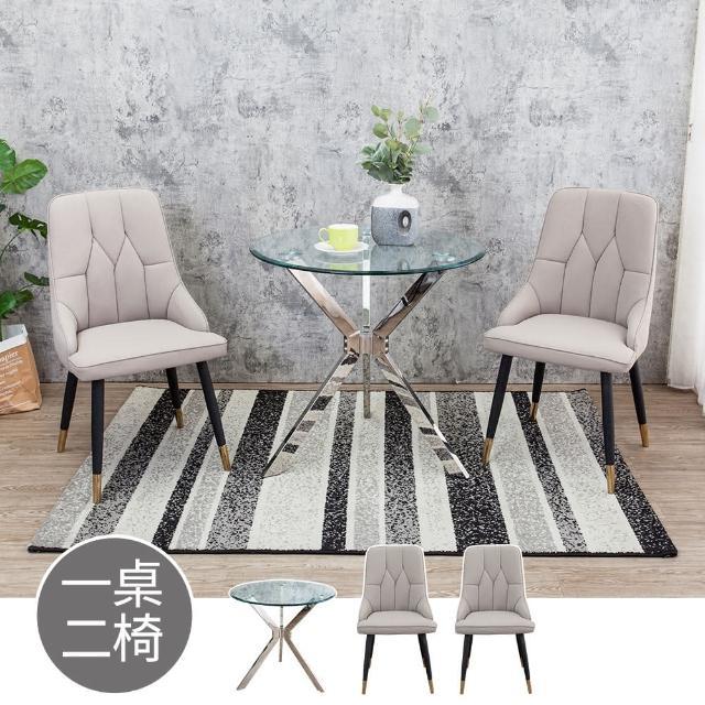 【BODEN】海肯2.6尺玻璃圓型餐桌/洽談桌+奧瑞工業風米色耐刮皮革餐椅(一桌二椅)