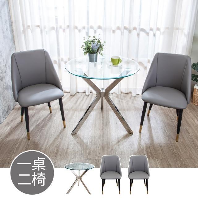 【BODEN】海肯2.6尺玻璃圓型餐桌/洽談桌+伊登工業風灰色耐刮皮革餐椅(一桌二椅)