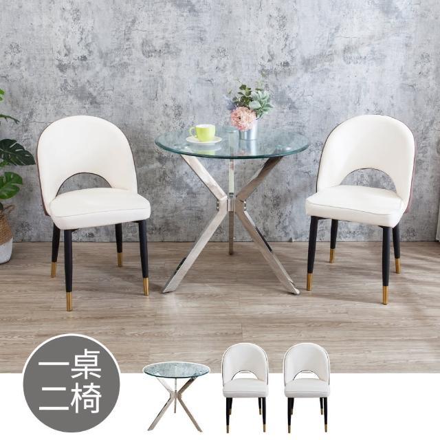 【BODEN】海肯2.6尺玻璃圓型餐桌/洽談桌+希克工業風雙色耐刮皮革餐椅(一桌二椅)