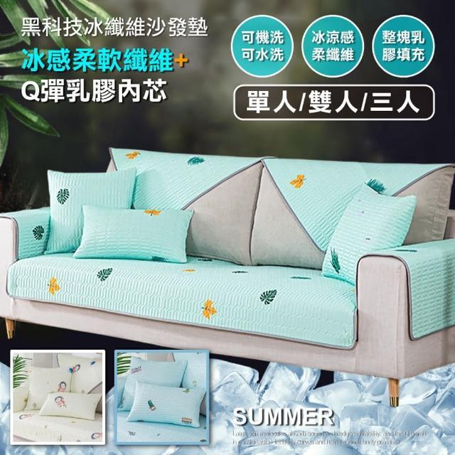 【ONE HOUSE】水洗乳膠冰絲沙發墊-1人坐墊