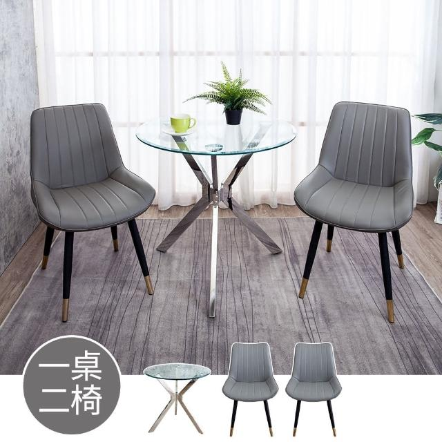 【BODEN】海肯2.6尺玻璃圓型餐桌/洽談桌+艾維工業風灰色耐刮皮革餐椅(一桌二椅)