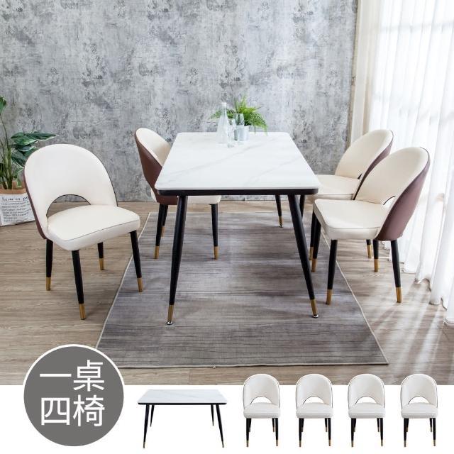 【BODEN】凱思4.3尺工業風白色岩板餐桌+希克工業風雙色耐刮皮革餐椅(一桌四椅)
