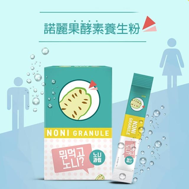 【韓國原裝】100%諾麗果酵素養生粉 1.5gX14包(X5盒)