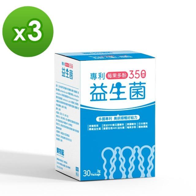 【果物配】專利莓果多酚350億益生菌x3盒(30包/盒)