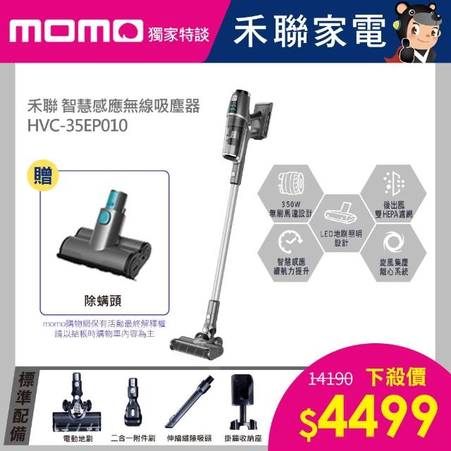 【HERAN禾聯新機塵蹣吸頭組】智慧感應雙HEPA無線吸塵器(HVC-35EP010)