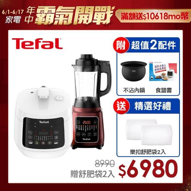 【Tefal 特福】迷你溫控舒肥萬用鍋/壓力鍋+調理機超值組(贈樂扣舒肥袋x2入)