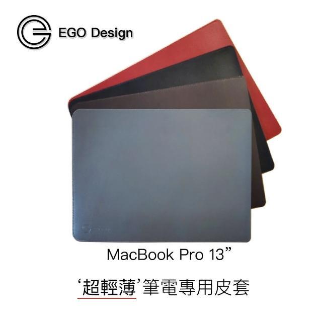 【EGO Electronic】MacBook Pro 13吋 蘋果筆電保護套(EGO Design)