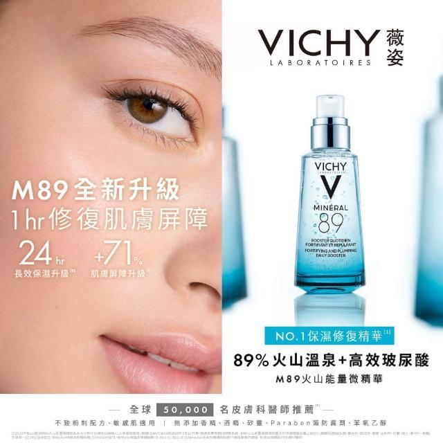 【VICHY 薇姿】雙星組★M89火山能量微精華 年度限定組C(64折/彈潤保濕)