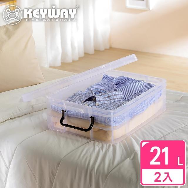 【KEYWAY】亞斯強固型掀蓋整理箱21L-2入(強固耐用 收納箱 日式 工業風 MIT台灣製造)