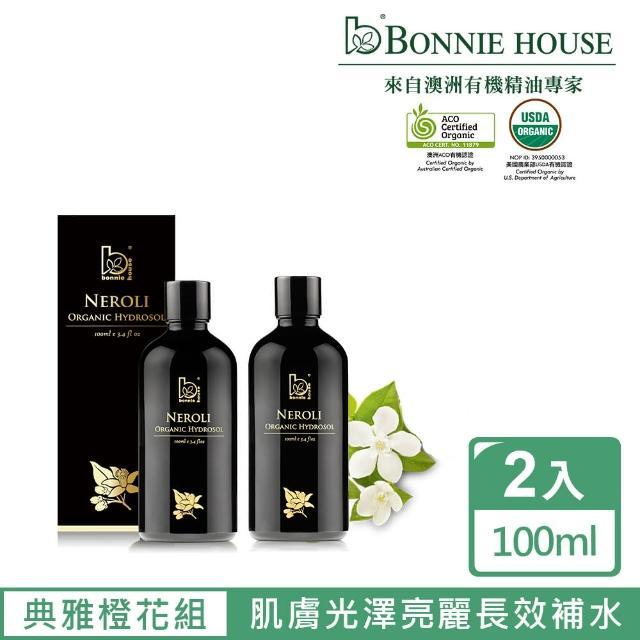 【Bonnie House 植享家】有機淨白淡斑橙花精油純露100ml*2瓶