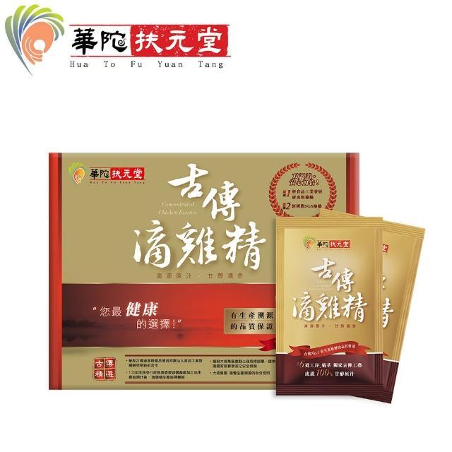 【華陀扶元堂】古傳鮮滴雞精1盒-冷凍包裝(10包/盒)