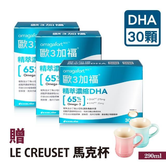 【Om3gafort 歐3加福】精萃濃縮魚油DHA 3入組(30顆X3)