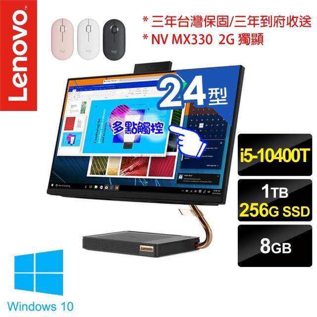 【送羅技美型無線滑鼠】Lenovo IdeaCentre AIO 5 24型觸控液晶電腦(i5-10400T/8G/256GSSD+1T/MX330/W10)