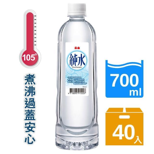 【泰山】純水700ml 20瓶x2箱(共40入)_週期購