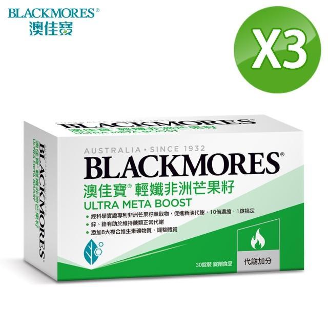 【BLACKMORES 澳佳寶】輕孅非洲芒果籽 30錠/盒(3入組)