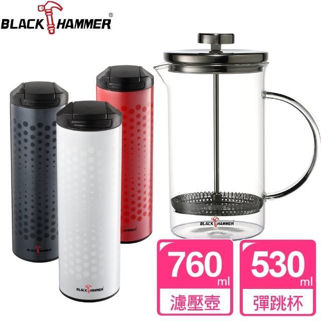 【BLACK HAMMER】菲司耐熱玻璃濾壓壺760ml+純萃手沖多功能保溫杯530ml-超值組(顏色可選)