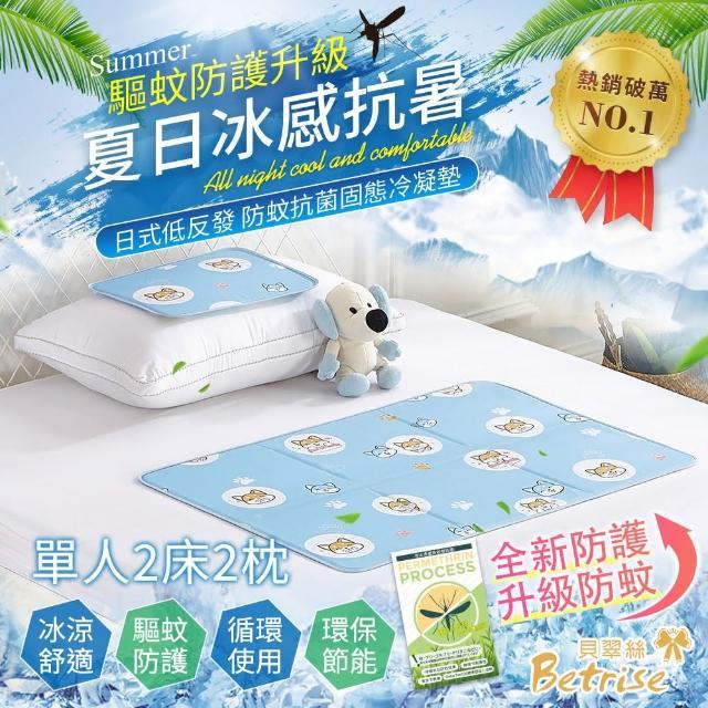 【Betrise】升級驅蚊防護-日本夯熱銷防蚊抗菌固態凝膠持久冰涼墊-獨家開版(單人2床2枕)
