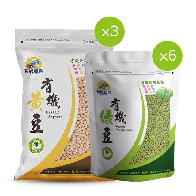 【長青穀典】有機食品安心組合B(有機綠豆500g*6 有機黃豆1000g*3)