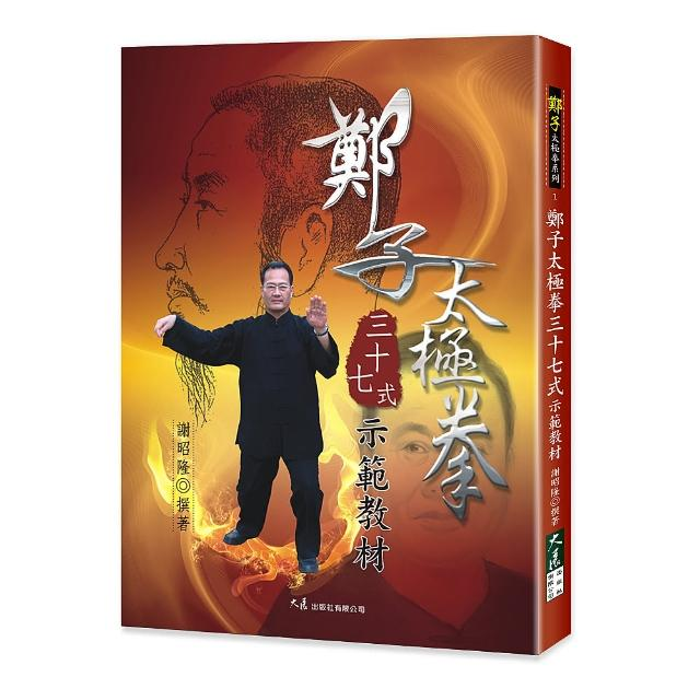 【大展出版社】鄭子太極拳三十七式示範教材