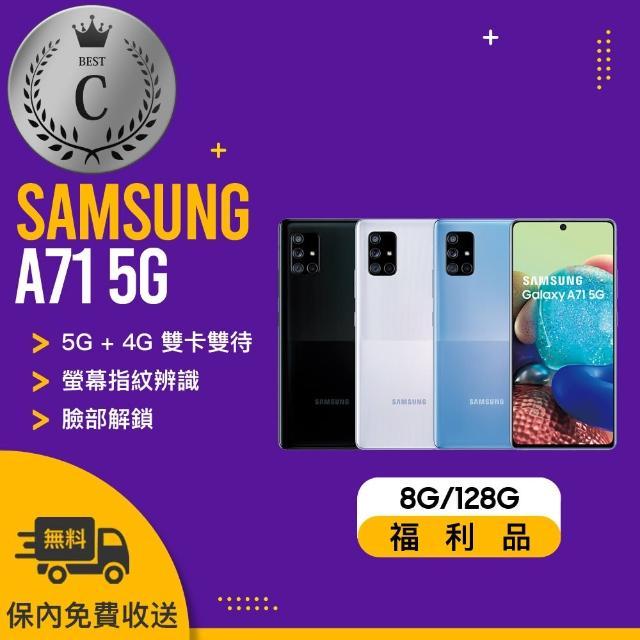 【SAMSUNG 三星】A716B 8G/128G A71 5G 福利品手機(贈 滿版玻璃保護貼)