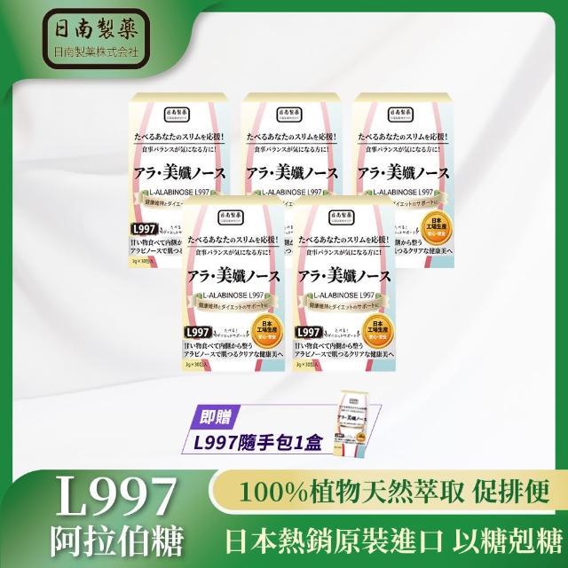 【日南製藥】日本L997阿拉伯糖5盒 贈隨手包5包(日本原裝進口 孅體清暢菌專利 以糖剋糖)