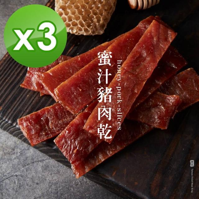 【軒記台灣肉乾王】蜜汁豬肉乾 200g(共3包-買2送1-售價已折)