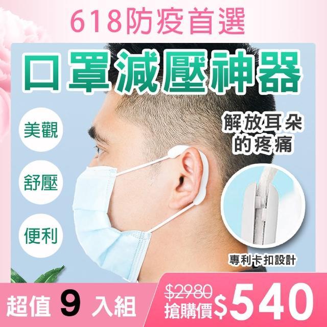 【KISSDIAMOND】超值9入組 通用型口罩耳掛減壓神器(防疫/大人/兒童/KD-EH001)