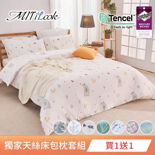 【MITiLOOK】獨家限定 買1送1 台灣製天絲床包枕套組(單/雙/加/任選)