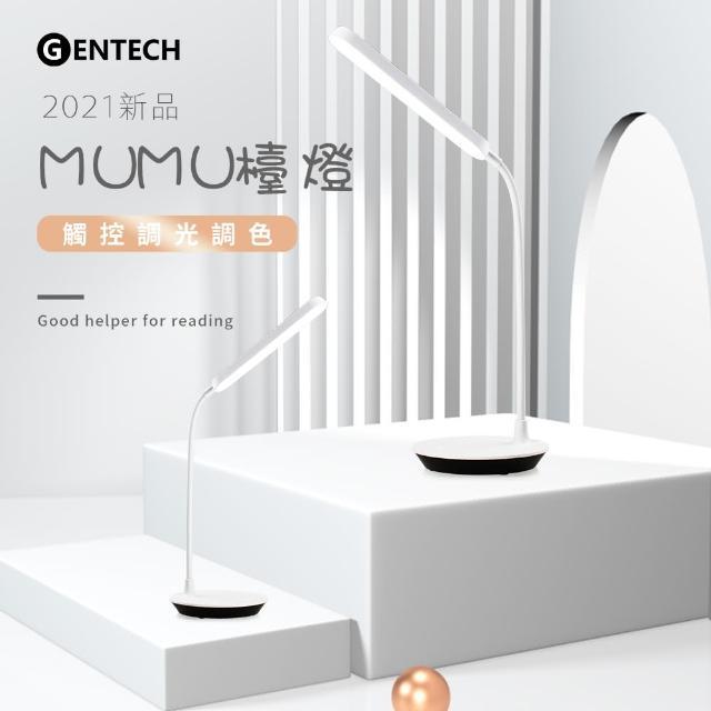 【GENTECH】MUMU 極簡美學 護眼檯燈(觸控調光調色)