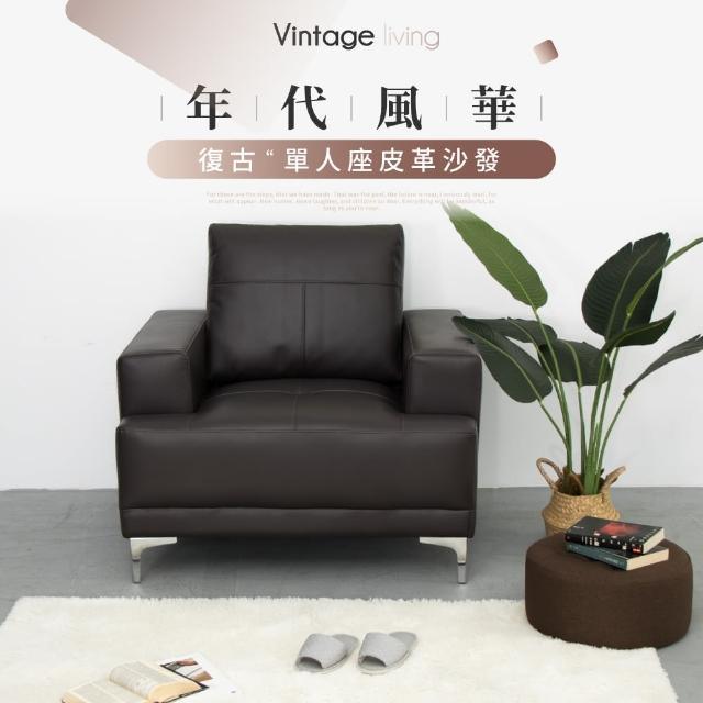 【IDEA】年代風華仿舊皮革單人座沙發