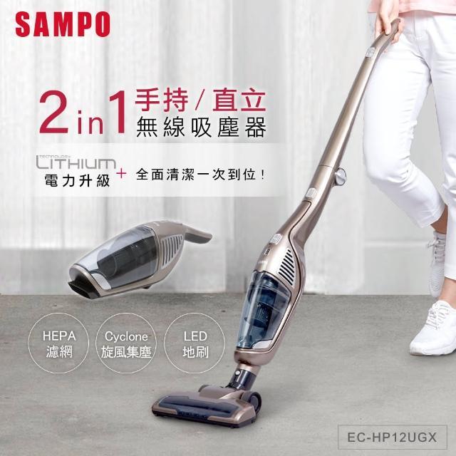 【SAMPO 聲寶】手持直立無線吸塵器(EC-HP12UGX)