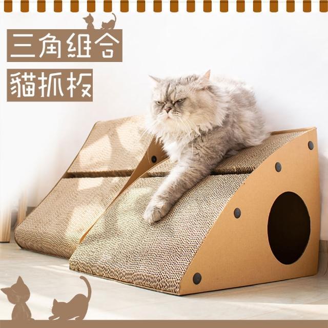 三角組裝貓抓板 貓玩具 貓窩 貓跳台(圓弧款/曲弧款)