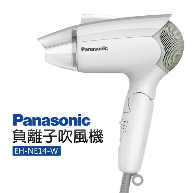 【Panasonic 國際牌】負離子吹風機(EH-NE14-W)