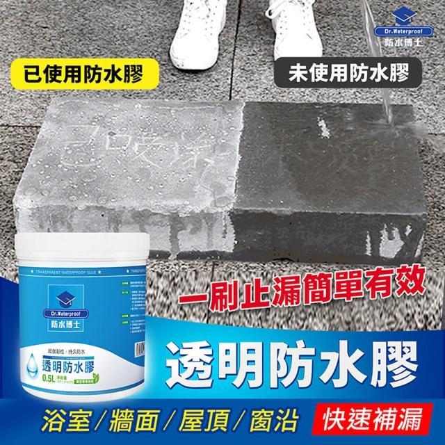【團購世界】強力透明防漏防水膠4入組(強力透明防漏防水膠)