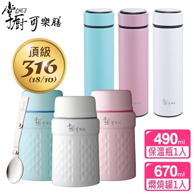 【掌廚可樂膳】316不鏽鋼真空保溫杯500ml+316不鏽鋼真空燜燒罐670ml超值組(三色可選)