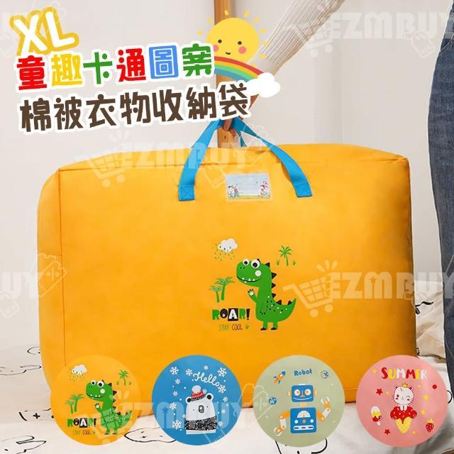 【J 精選】童趣卡通圖案手提棉被袋/衣物收納袋/搬家袋(XL號)