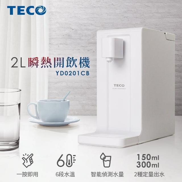 【TECO 東元】2公升瞬熱式飲水機(YD0201CB)
