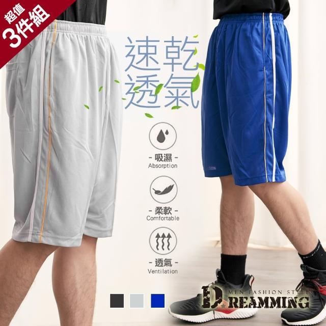 【Dreamming】三件組_百搭滾邊吸濕排汗休閒運動短褲 透氣 抽繩(共三色)