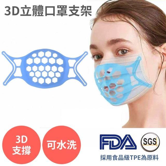 耳掛式矽膠立體口罩支架 三入(非十字型 口罩支撐架 口罩架 口罩神器 可水洗 重複使用)