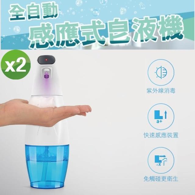 【家居543】感應式酒精噴霧洗手泡沫機 給皂機X2入組(洗手乳稀釋即可出泡)